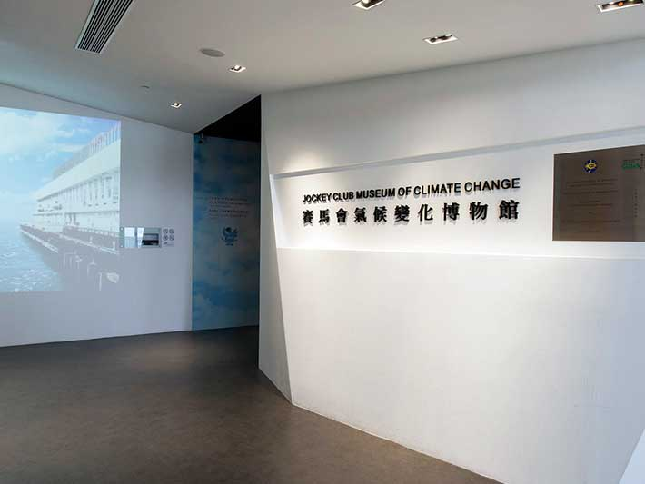 Jockey Club Museum of Climate Change